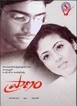 Prayanam poster